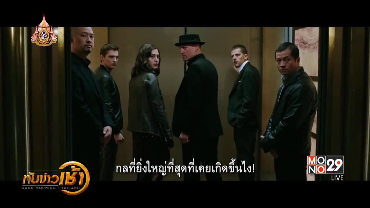 """MONO29 ส่ง ภ.""""Now You See Me 2"""" ลงจอฟรีทีวีไทยที่แรก"""