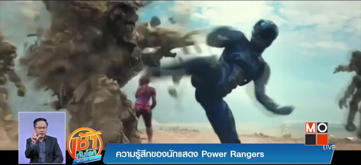 ความรู้สึกของนักแสดง Power Rangers