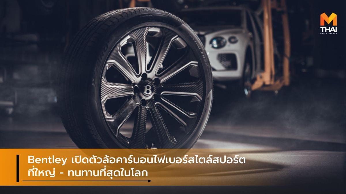 Bentley เปิดตัวล้อคาร์บอนไฟเบอร์สไตล์สปอร์ตที่ใหญ่ – ทนทานที่สุดในโลก