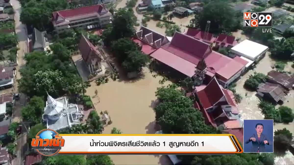 สถานการณ์น้ำท่วมประจำวันที่ 02-09-62
