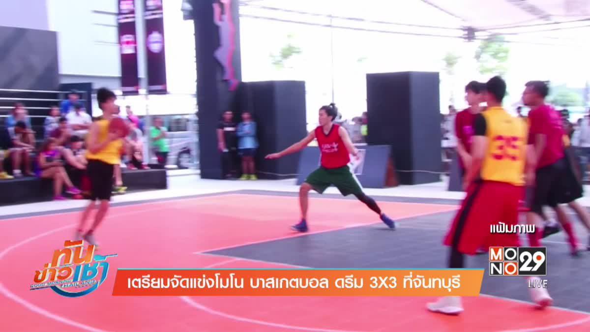 เตรียมจัดแข่งโมโน บาสเกตบอล ดรีม 3X3 ที่จันทบุรี
