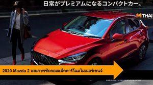 2020 Mazda 2 เตรียมเปิดตัวรุ่นปรับโฉมพร้อมชื่อใหม่ในญี่ปุ่น เร็วๆ นี้