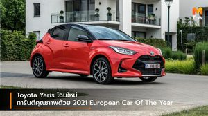 Toyota Yaris โฉมใหม่ การันตีคุณภาพด้วย 2021 European Car Of The Year