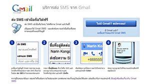 ของฟรี มีในโลกล้า บริการส่ง SMS ฟรี จาก Gmail