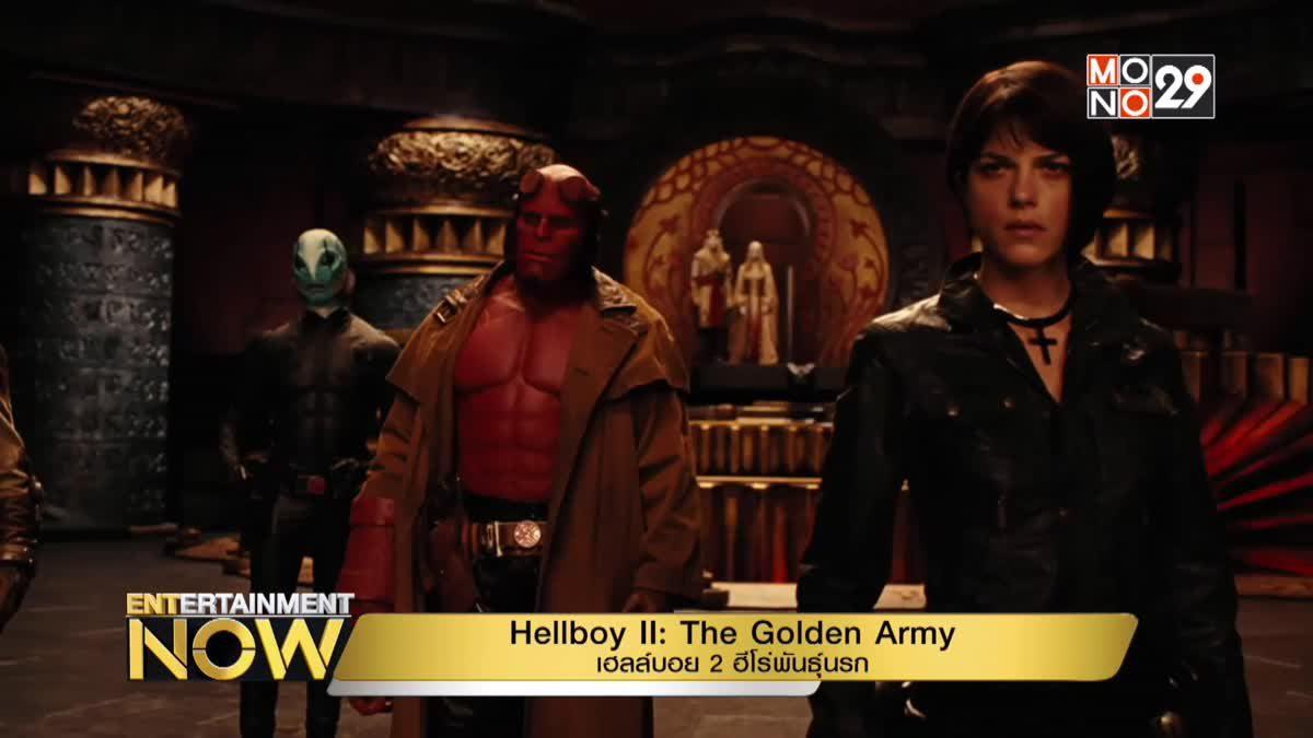 Hellboy II: The Golden Army เฮลล์บอย 2 ฮีโร่พันธุ์นรก