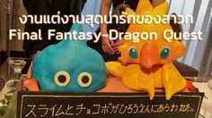 เมื่อสาวก Final Fantasy แต่งกับสาวก Dragon Quest งานแต่งจึงน่ารักขนาดนี้