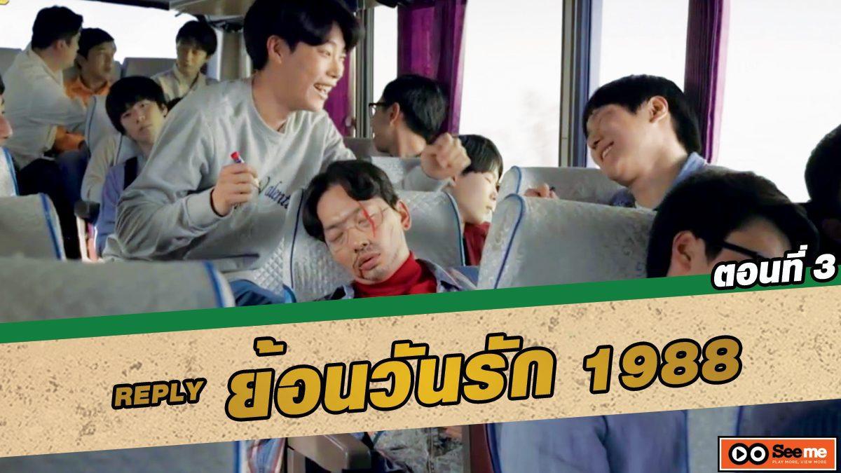 ย้อนวันรัก 1988 (Reply 1988) ตอนที่ 3 กิจกรรมยาวว่างระหว่างไปเที่ยว! [THAI SUB]