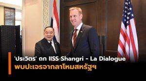 'ประวิตร' ร่วมประชุม IISS Shangri – La Dialogue ถกกลาโหมสหรัฐฯ
