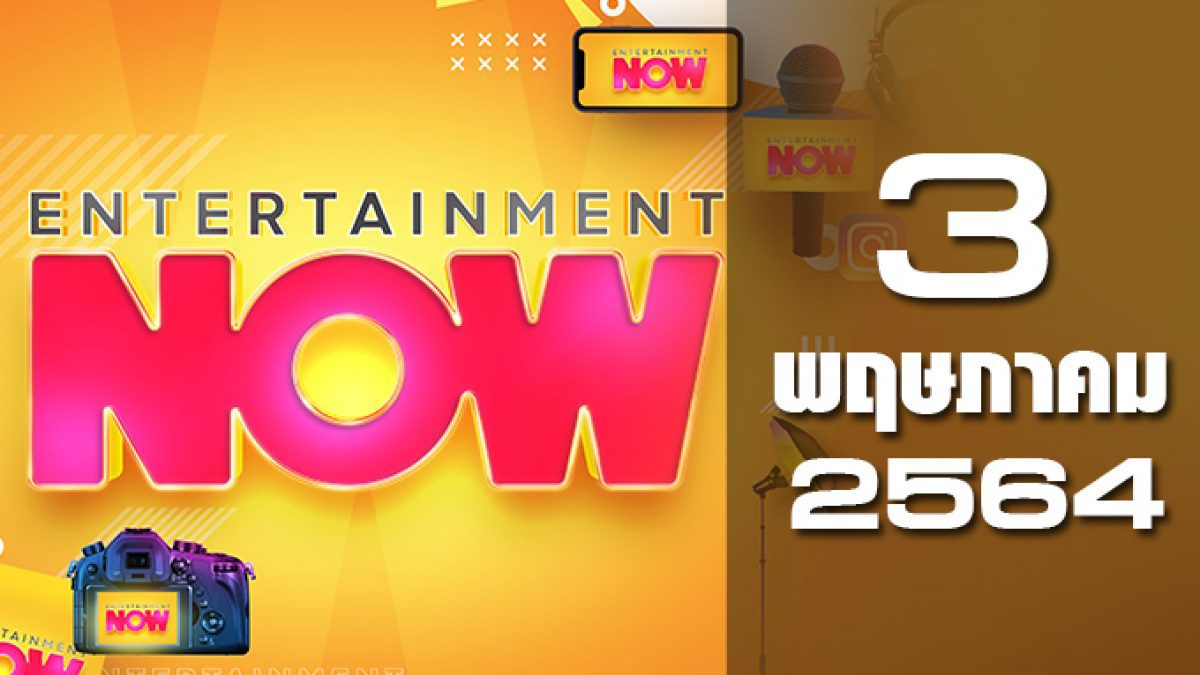Entertainment Now 03-05-64