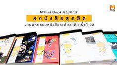 MThai Book ชวนอ่าน : 8 หนังสือสุดฮิตในงานมหกรรมหนังสือระดับชาติ ครั้งที่ 23