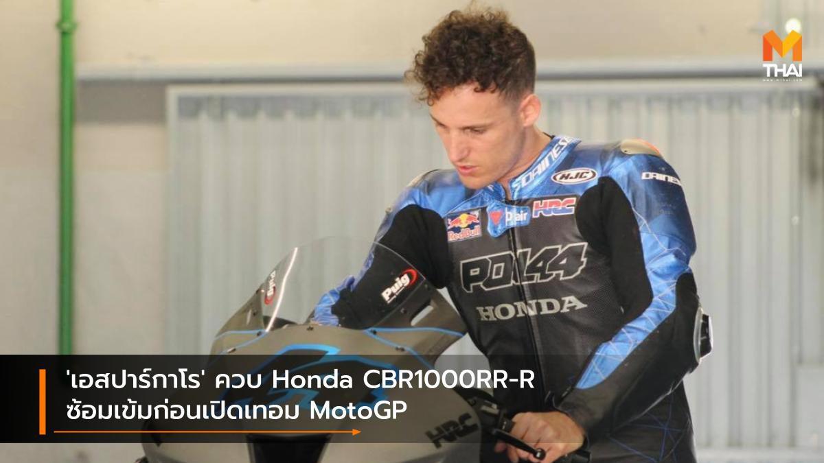 'เอสปาร์กาโร' ควบ Honda CBR1000RR-R ซ้อมเข้มก่อนเปิดเทอม MotoGP