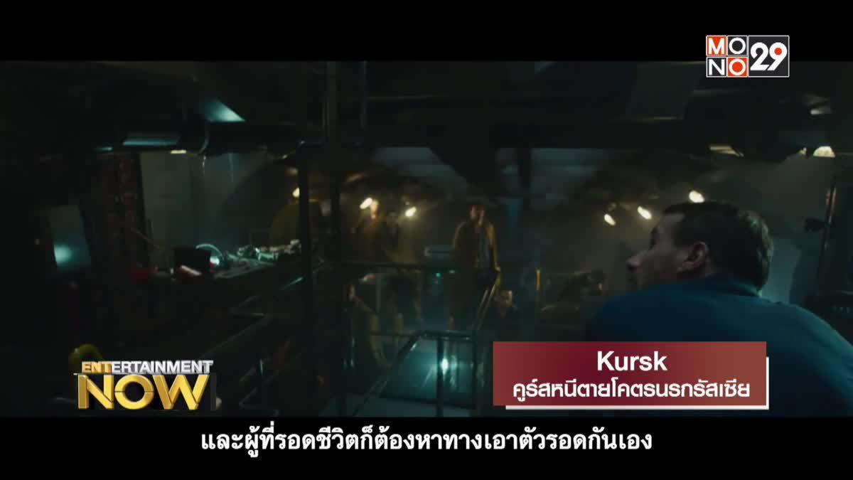 Movie Review : Kursk คูรส์หนีตายโคตรนรกรัสเซีย