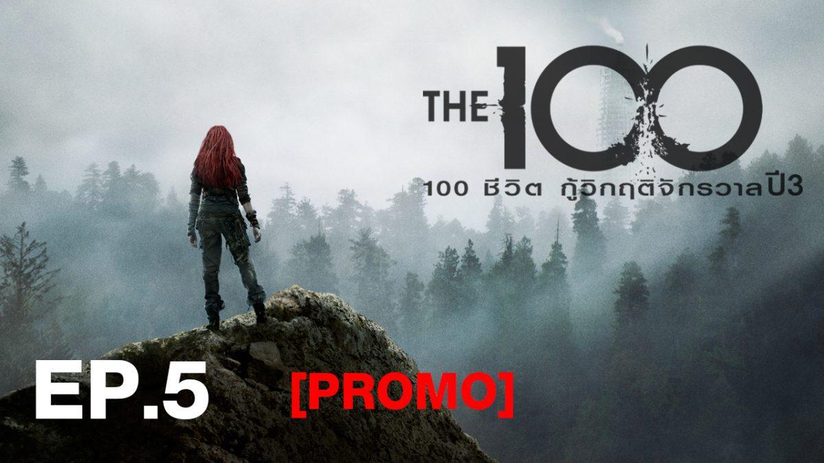 The 100 (100 ชีวิตกู้วิกฤตจักรวาล) ปี3 EP.5 [PROMO]