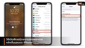วิธีตั้งค่าให้ iPhone รายงานสภาพอากาศในตอนเช้าที่หน้าจอ Lock Screen
