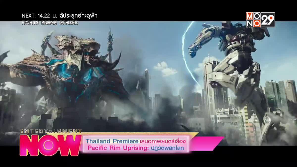 Thailand Premiere เสนอภาพยนต์เรื่อง Pacific Rim Uprising : ปฎิวัติพลิกโลก