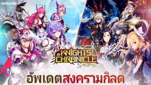 Knights Chronicle อัพเดต Realm VS Realm อภิมหาสงครามกิลด์