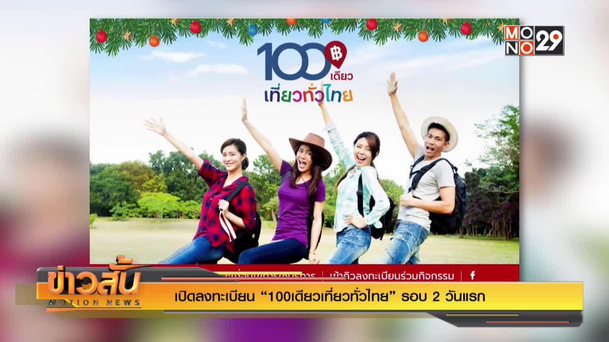 """เปิดลงทะเบียน """"100เดียวเที่ยวทั่วไทย""""รอบ 2 วันแรก"""