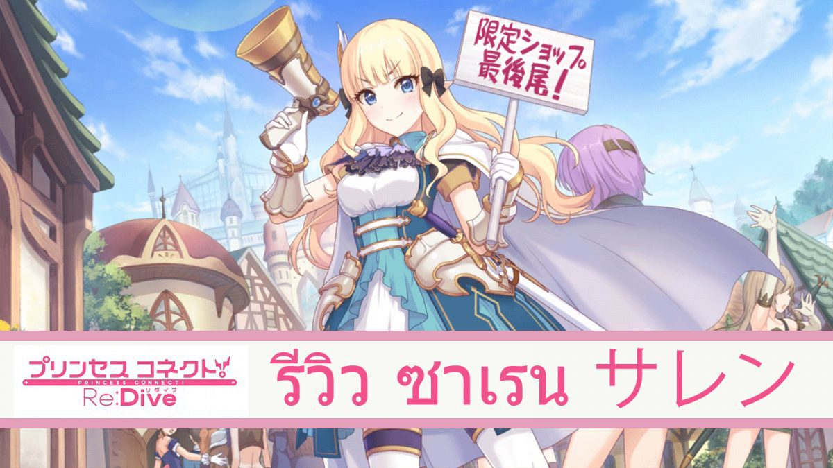 Princess Connect รีวิว saren