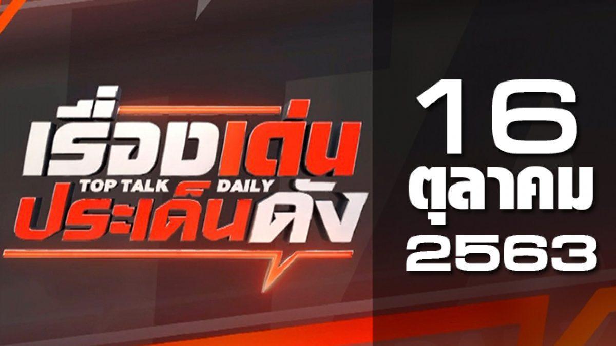เรื่องเด่นประเด็นดัง Top Talk Daily 16-10-63