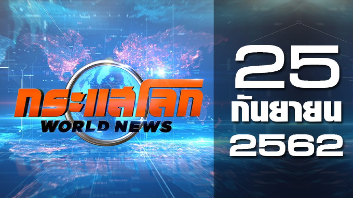 กระแสโลก World News 25-09-62