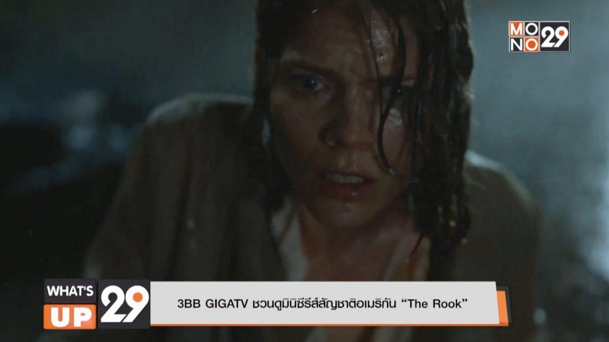 "3BB GIGATV ชวนดูมินิซีรีส์สัญชาติอเมริกัน ""The Rook"""