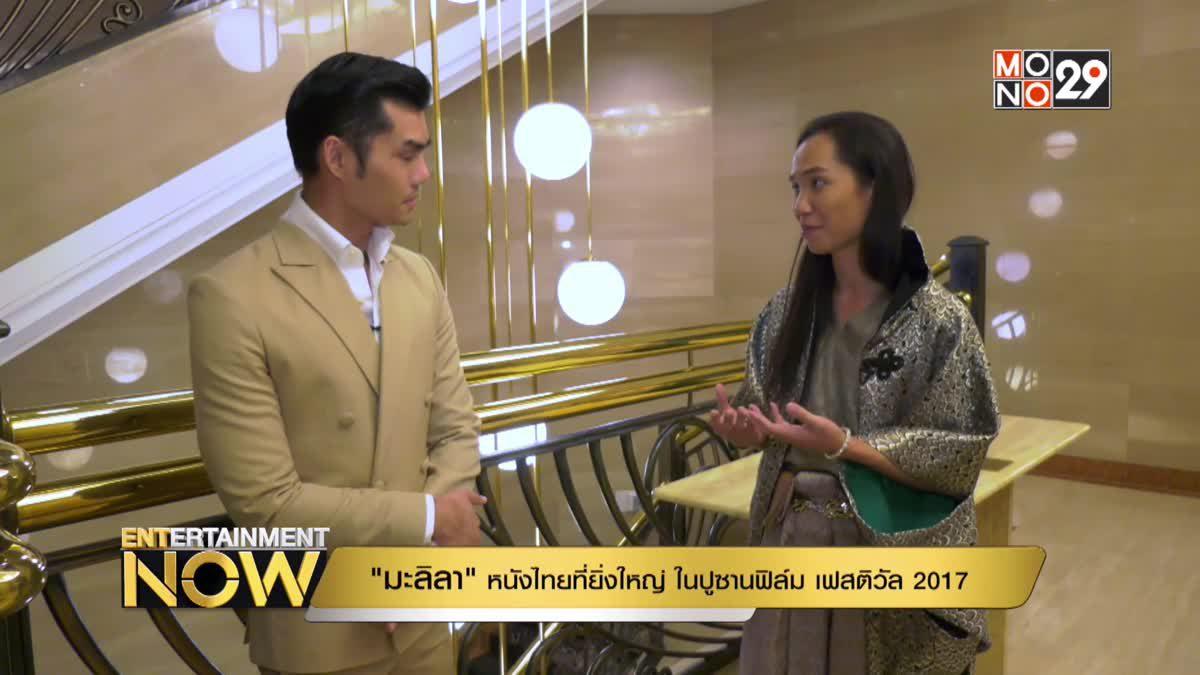 """""""มะลิลา"""" หนังไทยที่ยิ่งใหญ่ ในปูซานฟิล์ม เฟสติวัล  2017"""