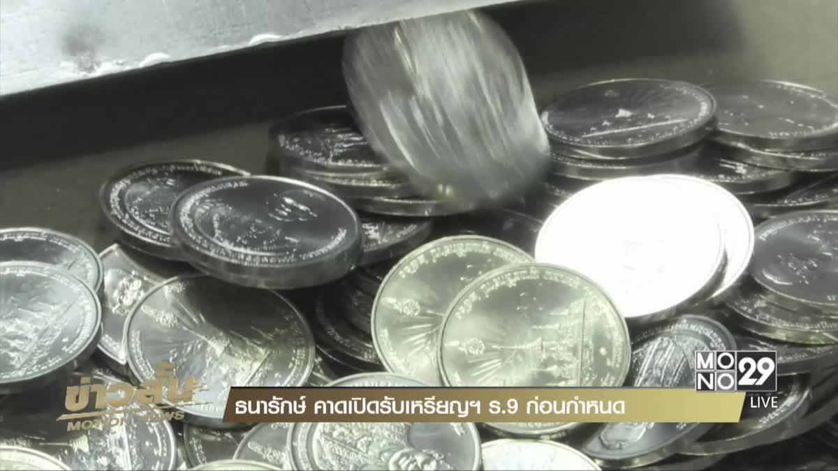 ธนารักษ์ คาดเปิดรับเหรียญฯ ร.9 ก่อนกำหนด
