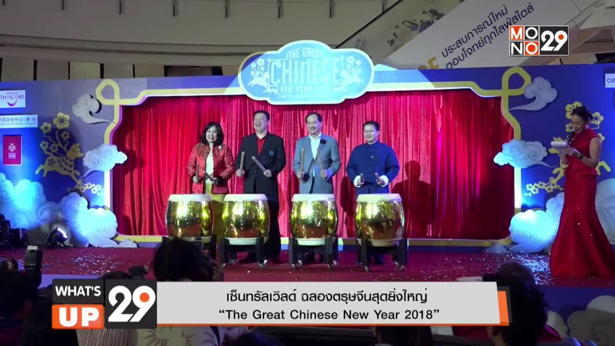 """เซ็นทรัลเวิลด์ ฉลองตรุษจีนสุดยิ่งใหญ่ """"The Great Chinese New Year 2018"""""""