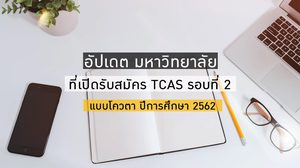 มหาวิทยาลัยที่เปิดรับสมัคร TCAS รอบที่ 2