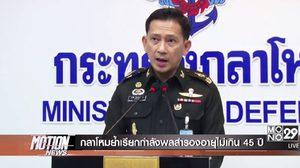 ไม่ใช่ความจริง!! กลาโหมตอบชัด! ปมชายไทยอายุไม่เกิน 60ปี ต้องโดนเรียกฝึกทหาร