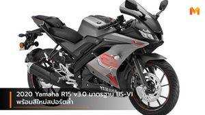 2020 Yamaha R15 v3.0 ปรับตามมาตรฐาน BS-VI พร้อมสีใหม่สปอร์ตล้ำ