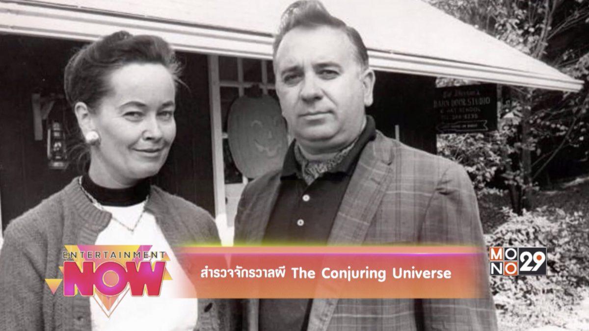สำรวจจักรวาลผี The Conjuring Universe