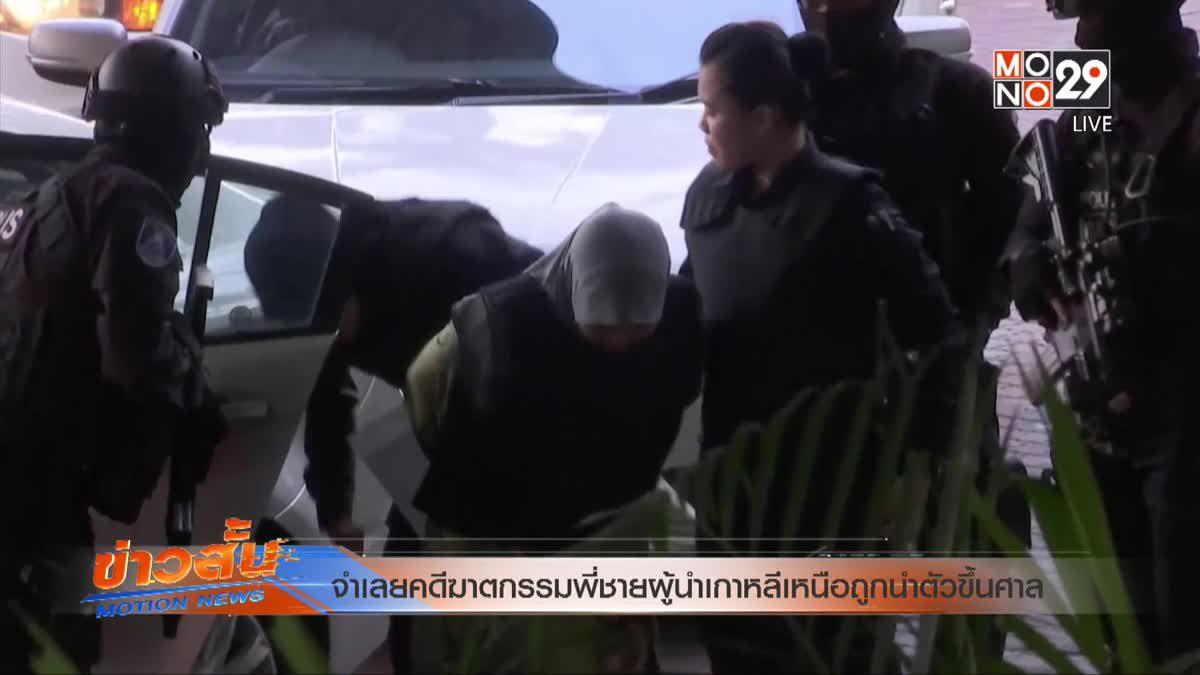 จำเลยคดีฆาตกรรมพี่ชายผู้นำเกาหลีเหนือถูกนำตัวขึ้นศาล