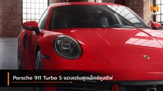 Porsche 911 Turbo S แดงเด่นสุดเอ็กซ์คูลซีฟ กับความแรงที่สมบูรณ์แบบ