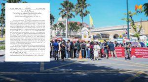 ราชกิจจาฯ ประกาศ ห้ามชุมนุม – มั่วสุม ป้องกันโควิด-19
