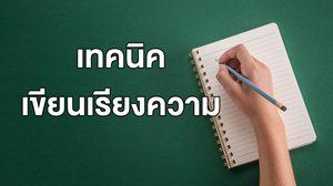 5 เทคนิคเขียนเรียงความ ให้น่าสนใจ