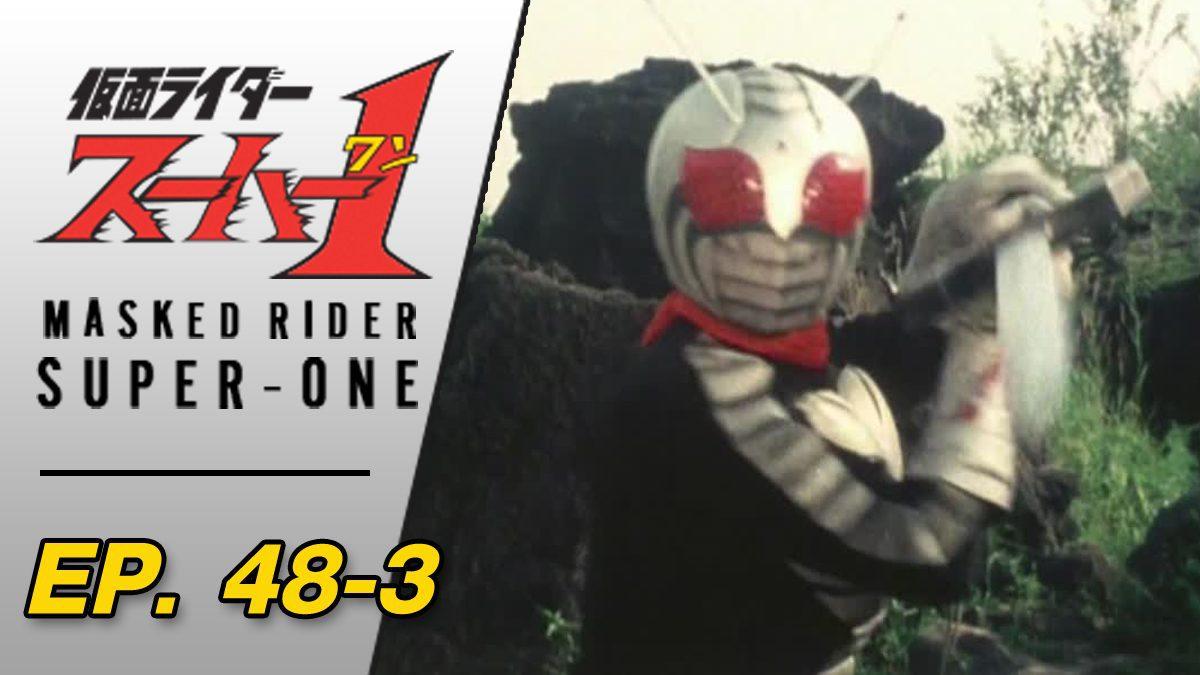 Masked Rider Super One ตอนที่ 48-3