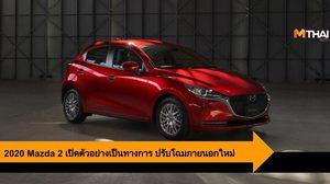 2020 Mazda 2 เปิดตัวอย่างเป็นทางการ ปรับโฉมภายนอก เพิ่มออพชั่นใหม่เพียบ