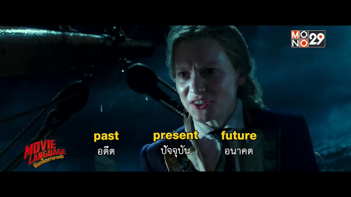 Movie Language ซีนเด็ดภาษาหนัง จากภาพยนตร์เรื่อง Alice Through The Looking Glass