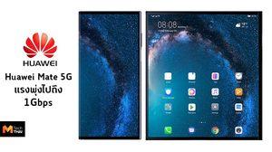 Huawei Mate X สมาร์ทโฟนหน้าจอพับได้ โชว์ทดสอบความแรง 5G