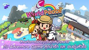 WORLD PEACE ภาคต่อของเกมส์ FRIENDSHIP21S โลกที่สันติมีแต่คนทำความดี มาแล้ว