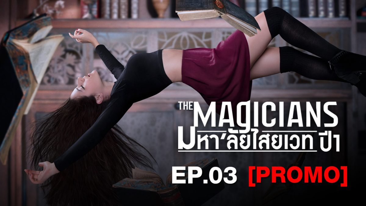 The Magicians มหาลัยไสยเวท S1 EP.03 [PROMO]