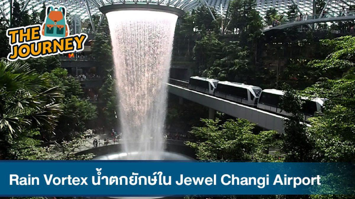 Rain Vortex น้ำตกยักษ์ ใจกลางห้าง Jewel Changi Airport สิงคโปร์