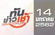 ทันข่าวเช้า Good Morning Thailand 14-01-62