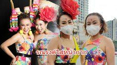 """""""ลูลู่-ลาล่า"""" ชวนคนไทยใส่หน้ากาก หลังปัญหาฝุ่นจิ๋วครองเมือง!!"""