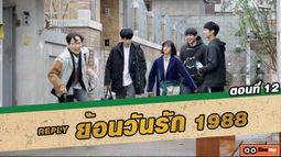 ซีรี่ส์เกาหลี ย้อนวันรัก 1988 (Reply 1988) ตอนที่ 12 มิตรภาพของเรานี่มันแข็งแกร่งจริงๆ [THAI SUB]