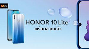 ออเนอร์ประกาศวางขาย HONOR 10 Lite เซลฟี่สมาร์ทโฟนในราคา 6,490 บาท