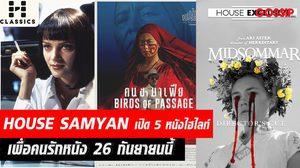 """""""HOUSE SAMYAN"""" เปิด 5 หนังไฮไลท์เพื่อคนรักหนัง 26 กันยายนนี้ ชั้น 5 สามย่านมิตรทาวน์"""