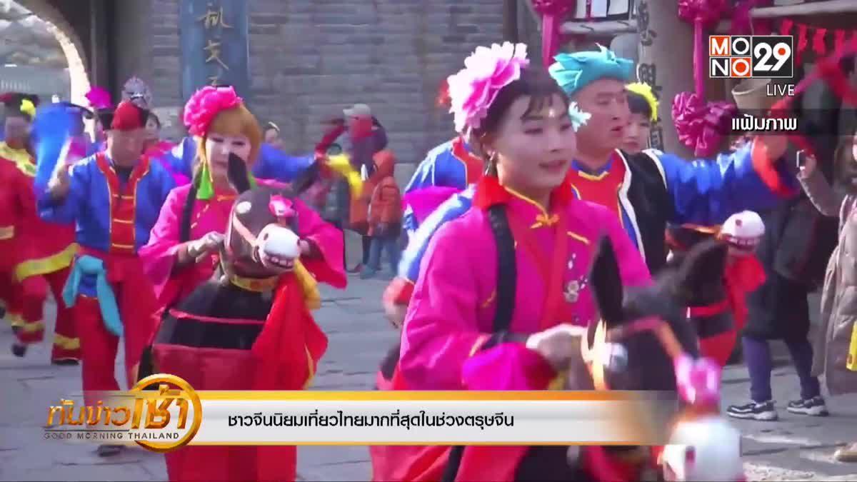 ชาวจีนนิยมเที่ยวไทยมากที่สุดในช่วงตรุษจีน