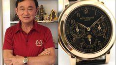 'ทักษิณ' โชว์นาฬิกาหรูราคา 21 ล้าน ก่อนสวน บิ๊กป้อม ปมวิจารณ์ ยศนันท์ สมัครพรรค ทษช.